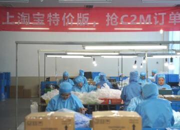 淘宝特价版上线外贸频道,助力外贸工厂转内销