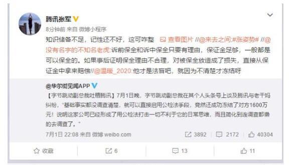 腾讯张军回应字节跳动副总裁李亮吐槽:知识储备不足,记性还不好!