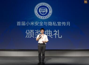 小米崔宝秋:信息安全与隐私保护需要每个企业、每个人都高度重视