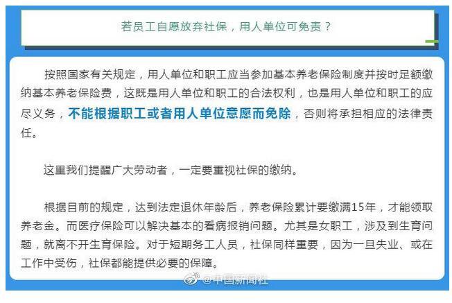人社部新规:员工自愿放弃社保单位不能免责【下半年社保5个变化】