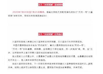 中国天问一号火星探测器将于本月择机发射