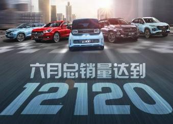 新宝骏2020年6月份销量达12120辆,环比增长52.9%