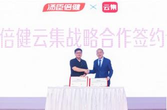 云集与汤臣倍健宣布战略合作升级,将此前合作推向深化