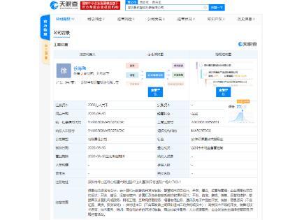 深圳鼎讯智城科技有限公司成立,注册资本2000万