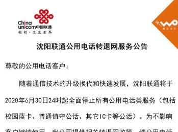 中国联通否认全面停止公用电话服务:假新闻,绝不可能一刀切叫停