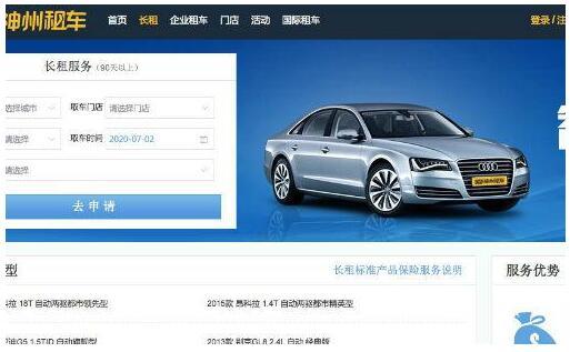 上汽香港收购神州租车28.92%股份成第一大股东