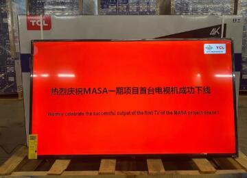TCL电子墨西哥MASA工厂一期项目首台电视下线,成功实现量产