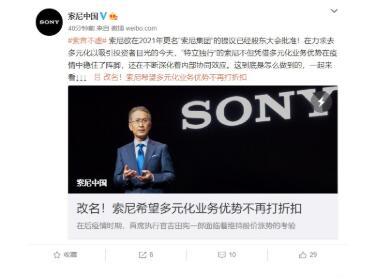 """索尼60多年来首次更名为""""索尼集团"""",更名将于2021年4月生效"""