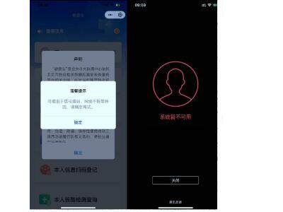 微信小程序北京健康宝早上崩了,现已恢复正常