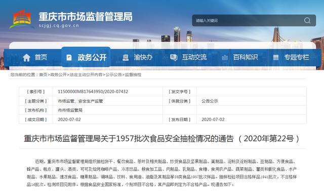 重庆1957批次食品安全抽检通告:不合格样品16批次,沃尔玛等有售