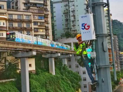重庆累计建成4.2万个5G基站,实现全市所有区县重点区域5G网络全覆盖