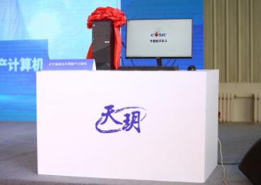 辽宁省首台天玥国产计算机下线,已实现近万台的部署和应用
