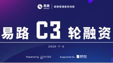 易路宣布完成超2亿元C3轮融资,继续加大人力资源科技产业等投入