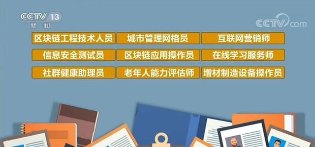 人社部发布9个新职业:互联网营销师、在线学习服务师等在内