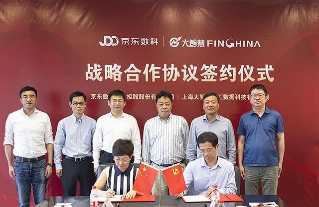 ?京東數科與大智慧財匯簽署合作,共建資管行業智能化服務新生態