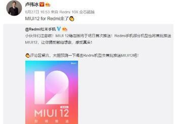 小米手機系統miui12的五大升級,miui12比miui11耗電嗎?
