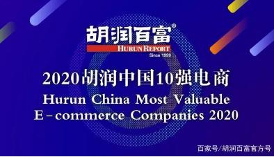 ?《2020胡潤中國10強電商》:阿里、美團、京東前三
