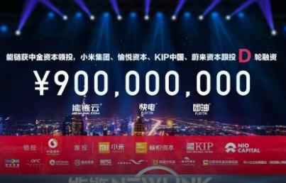 能链宣布完成D轮9亿元融资,创下数字能源领域最大融资记录