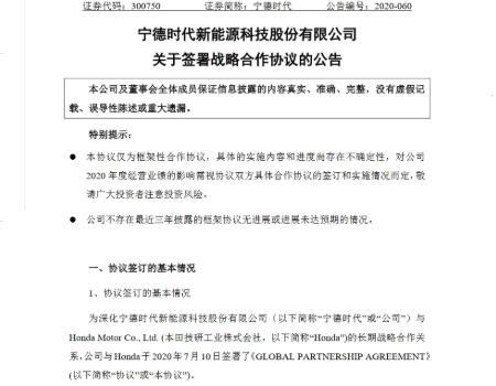 宁德时代与Honda签署战略合作协议,本田将认购宁德时代1%股份