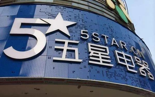?京東收購江蘇五星電器剩余54%股權,持股比例100%