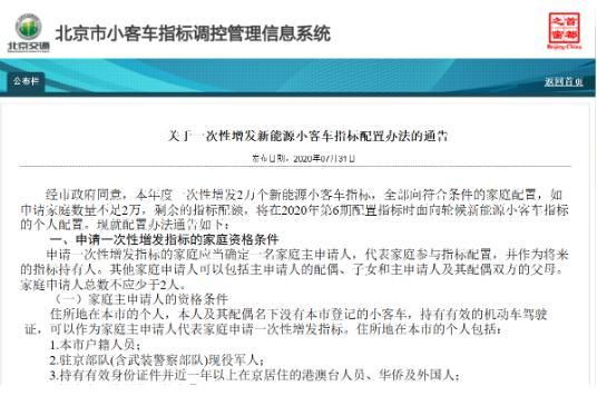 """北京市增发2万个新能源小客车指标,""""无车家庭""""专属!"""