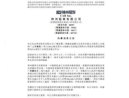 神州租车涉嫌违反信息披露法律法规,遭中国证监会处以罚款50万元