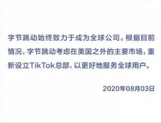 外交部对美方打压TikTok表态,不要将经济问题政治化