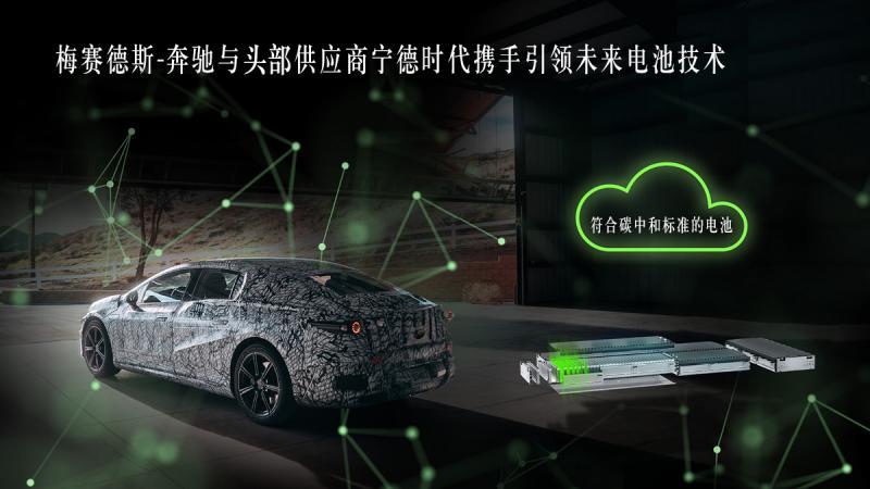 赛德斯-奔驰与宁德时代宣布共同开发高新电池技术
