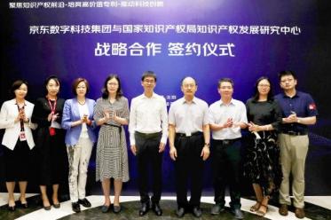 京东数科与国家知识产权局知识产权发展研究中心达成战略合作