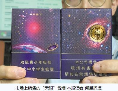 """""""天眼""""牌香煙蹭熱點,引發對大科學工程品牌保護的思考"""