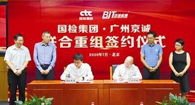 国检集团与广州京诚检测技术公司重组,该央企正式进军环境检测领域