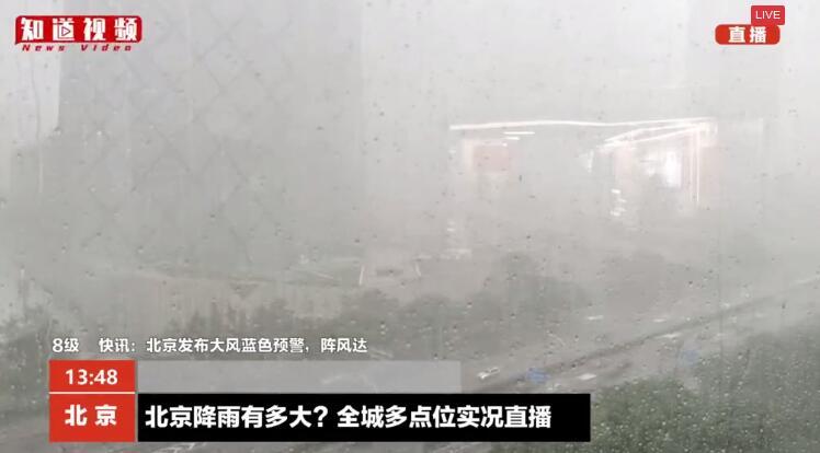 受降雨天氣影響北京公交共有117條線路采取臨時措施
