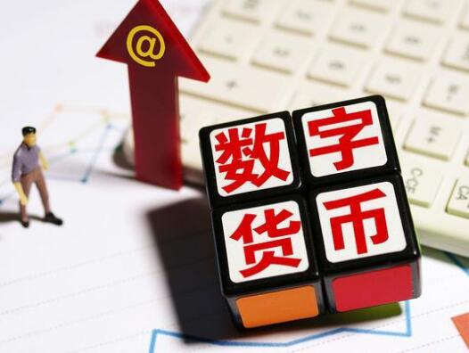 数字货币将在京津冀等地开展试点!怎样使用数字化人民币?