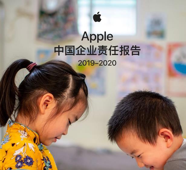 苹果发布中国企业责任报告,超250万名开发者赚取收入2000亿元