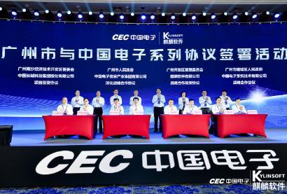 银河麒麟操作系统V10发布会在广州举行,实现国产操作系统的跨越式发展