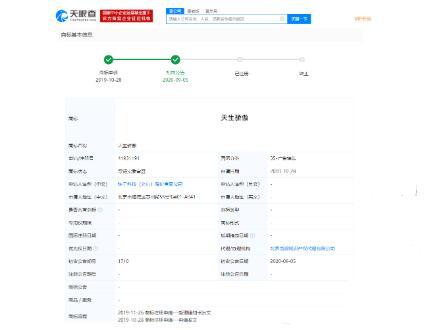 """錘子科技申請注冊""""天生驕傲""""商標已初審公告,等待實質審查"""