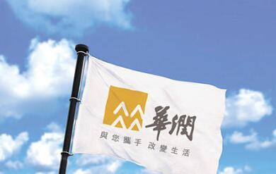 华润集团计划在福建投资1000亿,加大进出口贸易