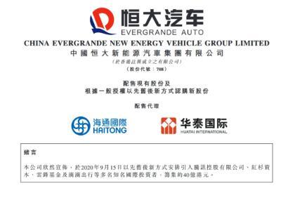 恒大汽车引入腾讯、滴滴等多家战略投资,共募集约40亿港元
