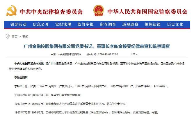 广州金融控股集团董事长李舫金严重违纪违法被查,李舫金简历