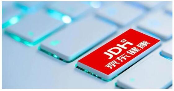 京东健康正式向港交所提交上市申请,估值超300亿美元