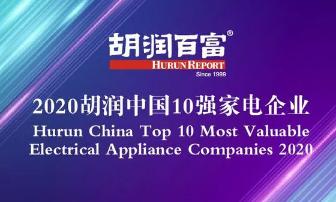 《2020胡润中国10强家电企业》发布:美的、格力前二