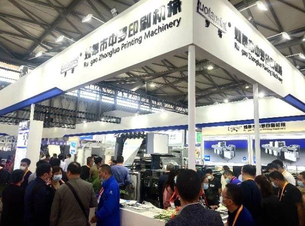 2020中国国际全印展在上海新国际展览中心落下帷幕