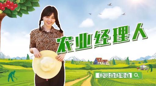 """潍坊职业学院:国内首家""""农业经理人学院""""成立,各级部门都很看重"""