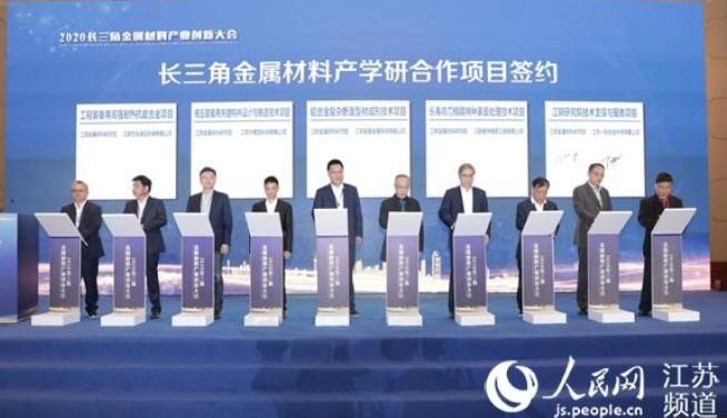 长三角金属材料产业创新大会在江阴召开