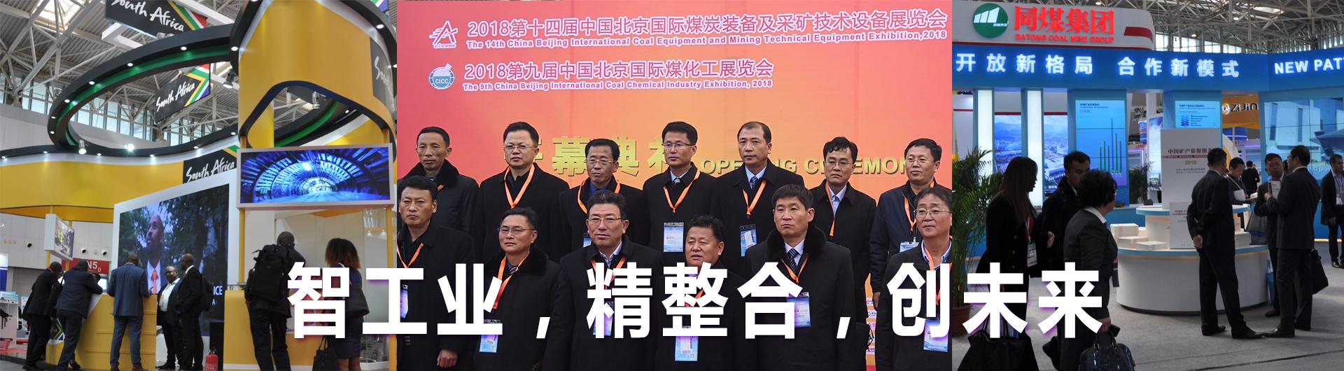 第十六届中国北京国际煤炭采矿技术及设备展览会概况