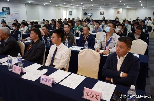 第二届中国有色铸件加工技术解决方案高级研讨会圆满落幕(南通站)