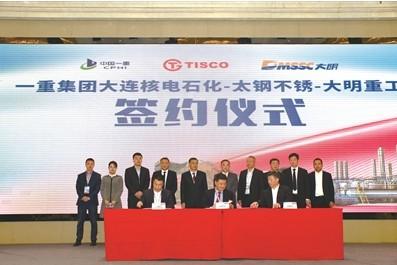 2020先进制造业材料与加工应用交流推介会在靖江召开