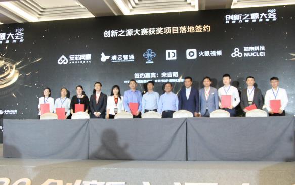 2020创新之源大会于北京圆满落幕 我国软件业书写高质量发展新篇章