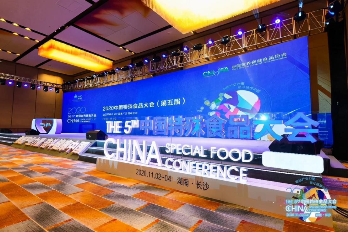 第五届特殊食品大会在长沙召开,保健食品成为新热点