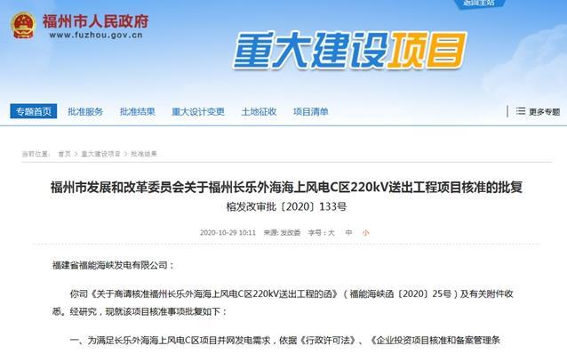 长乐外海海上风电C区220kV送出工程项目核准获批